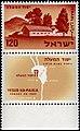 Yesod Hamaale jubilee stamp.jpg