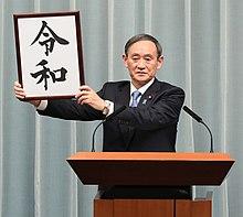 Yoshihide Suga announcing new imperial era Reiwa 2 (cropped).jpg