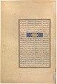 """Sudaba's Second Accusation Against Siyavush is Judged"", Folio 164v from the Shahnama (Book of Kings) of Shah Tahmasp MET DP260209.jpg"