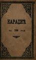 Časopis Karadžić (1899) broj 1.pdf