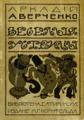 Аверченко, А. Т. - Веселые устрицы (1910).png