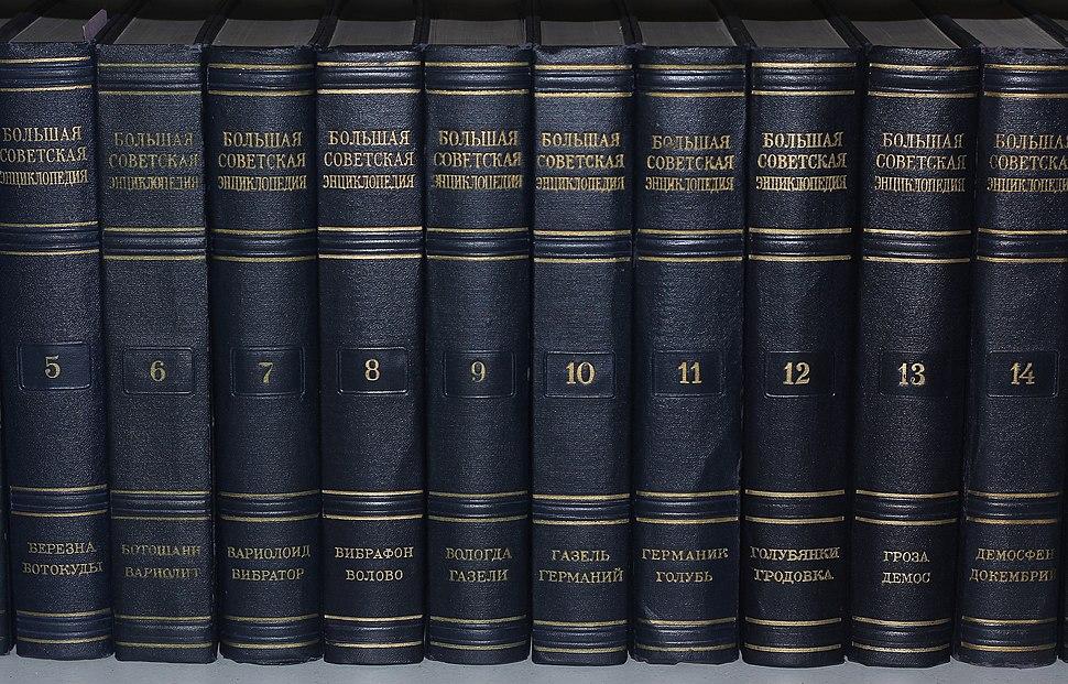 Большая советская энциклопедия второе издание