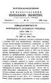 Вологодские епархиальные ведомости. 1889. №15, прибавления.pdf