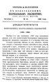 Вологодские епархиальные ведомости. 1889. №19, прибавления.pdf