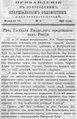 Вологодские епархиальные ведомости. 1895. №04, прибавления.pdf