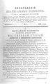 Вологодские епархиальные ведомости. 1896. №03.pdf