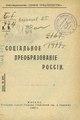 Воронцов В.П. Социальное преобразование России. (1906).pdf