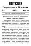 Вятские епархиальные ведомости. 1867. №06 (дух.-лит.).pdf