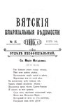 Вятские епархиальные ведомости. 1905. №15 (неофиц.).pdf