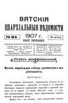 Вятские епархиальные ведомости. 1907. №34 (неофиц.).pdf