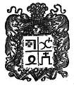 Герб Сенюти. Seniuta CoA.png