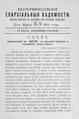 Екатеринославские епархиальные ведомости Отдел неофициальный N 9 (21 марта 1901 г).pdf