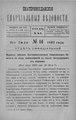 Екатеринославские епархиальные ведомости Отдел официальный N 14 (15 июля 1892 г) Год 21.pdf