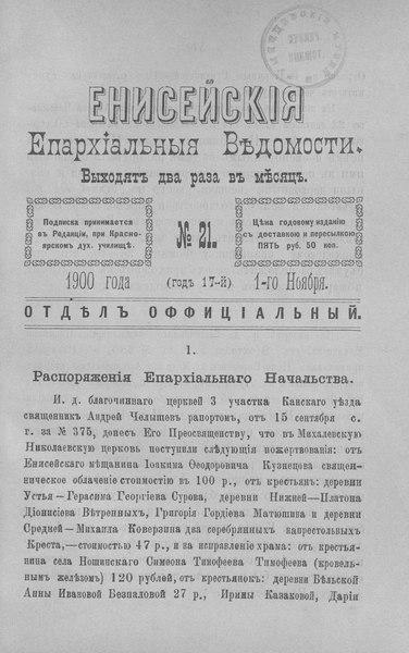 File:Енисейские епархиальные ведомости. 1900. №21.pdf
