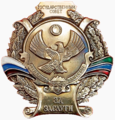 Знак Госсовета Республики Дагестан «За заслуги».png