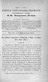 Киевские епархиальные ведомости. 1904. №30. Часть неофиц.pdf