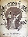 Малороссийский казачок ноты Идзиковский 1914.jpg