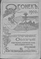 Огонек 1902-01.pdf