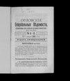 Орловские епархиальные ведомости. 1905. № 01-52.pdf