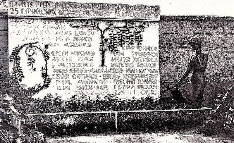 File:Памятник комсомольцам-подпольщикам в парке Сильвия в 1980-е годы, рисунок.jpg