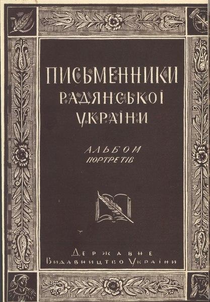 File:Письменники Радянської України (1928).djvu