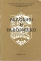Радовиш и Радовишко.pdf