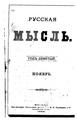 Русская мысль 1888 Книга 11.pdf