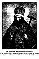 Святой Димитрий, митрополит Ростовский (Изд. 1910).jpg