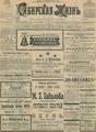 Сибирская жизнь. 1903. №170.pdf