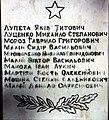 Слобідка Талалаївський район меморіал 7.jpg