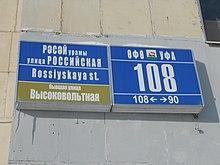 Табличка с улицей