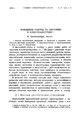 Успехи физических наук (Advances in Physical Sciences) 1930 No9 b.pdf