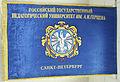 Флаг РГПУ им. А.И. Герцена.jpg