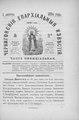 Черниговские епархиальные известия. 1894. №15.pdf
