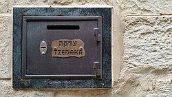 קופת צדקה, הרובע היהודי בירושלים.jpg