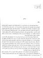 فرهنگ آبادیهای کشور - سبزوار.pdf