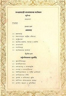 Constitution of Bangladesh Supreme law of Bangladesh