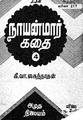நாயன்மார் கதை-4.pdf