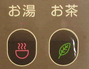 Honorific speech in Japanese - The beautifying prefixes o- (お〜) and go- (ご〜) are commonly used for certain words, such as お湯 (o-yu) and お茶 (o-cha)—hot water and tea—on this tea machine.