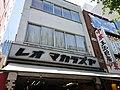 レオマカラズヤ(株) - panoramio (1).jpg