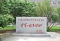 中国人民解放军军事工程学院空军工程系旧址.jpg
