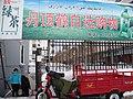 丹顶鹤超市买http-www.panoramio.com-upload-^东西很方便 余华峰 - panoramio.jpg