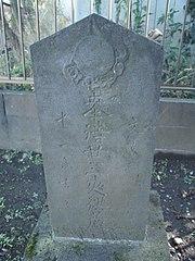 Nijūsanya-tō (Ōmori, Inzai)