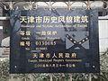 云南路45-47号铭牌.jpg
