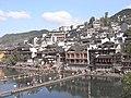 凤凰沱江 - panoramio (10).jpg