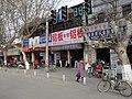 南京水西门 - panoramio (1).jpg