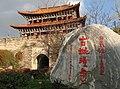 古城漫步 - panoramio.jpg