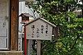 吉原神社 - panoramio (1).jpg