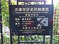 吴颂平旧宅铭牌.jpg