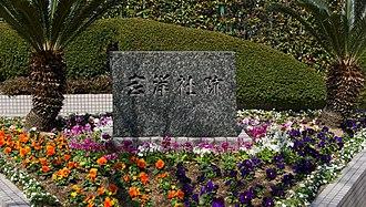 Gen'yōsha - The memorial of Gen'yōsha